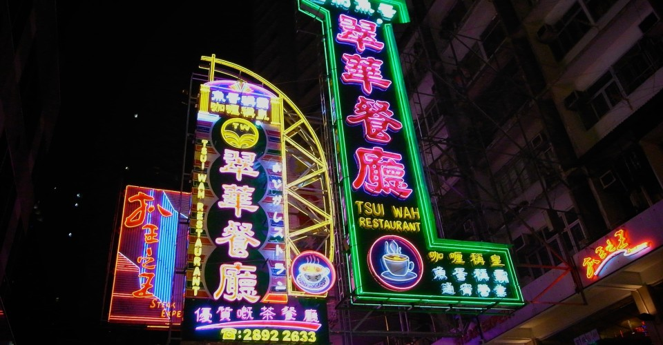 Tsui Wah - Causeway Bay. Photo: Warren R.M. Stuart/Flickr