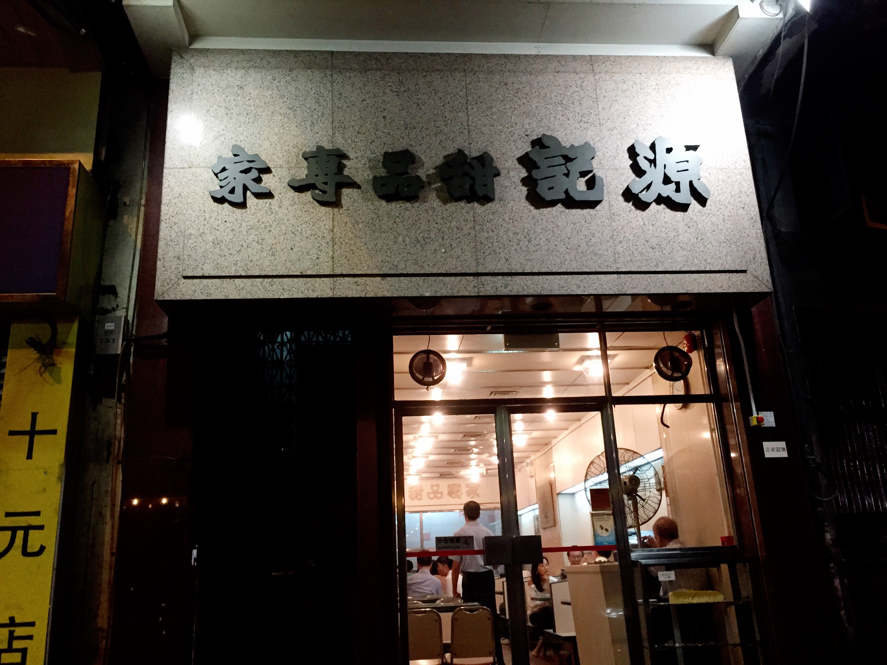 The shopfront of Yuen Kee.