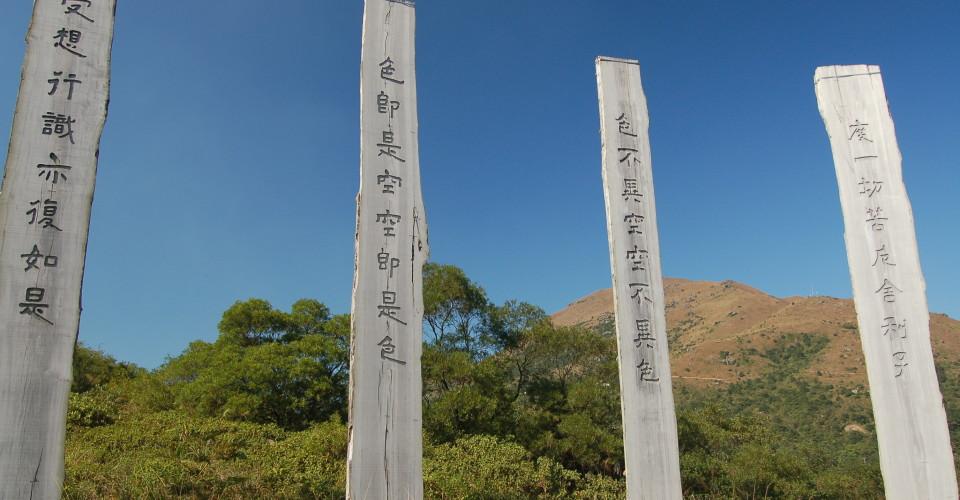 Hong Kong Wisdom Path. Photo: Rob Young/Flickr CC