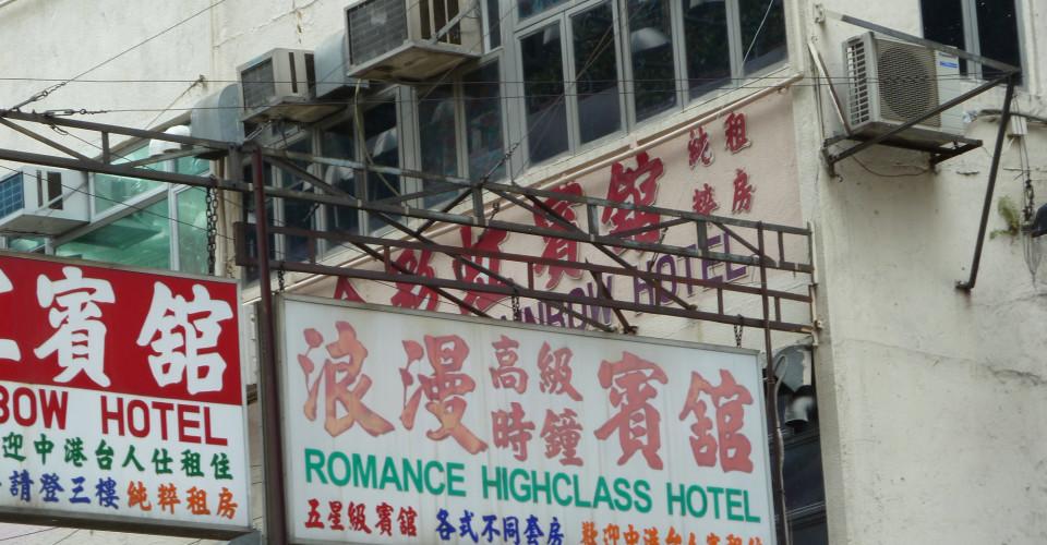 Hong Kong Love Hotel. Photo: Karl Baron/Flickr