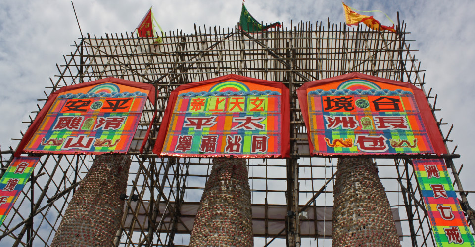 The three bun towers at the Cheung Chau Bun Festival. Photo: istolethetv / Flickr