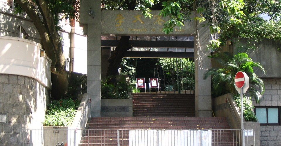 HKU is the best. Photo: Wikipedia