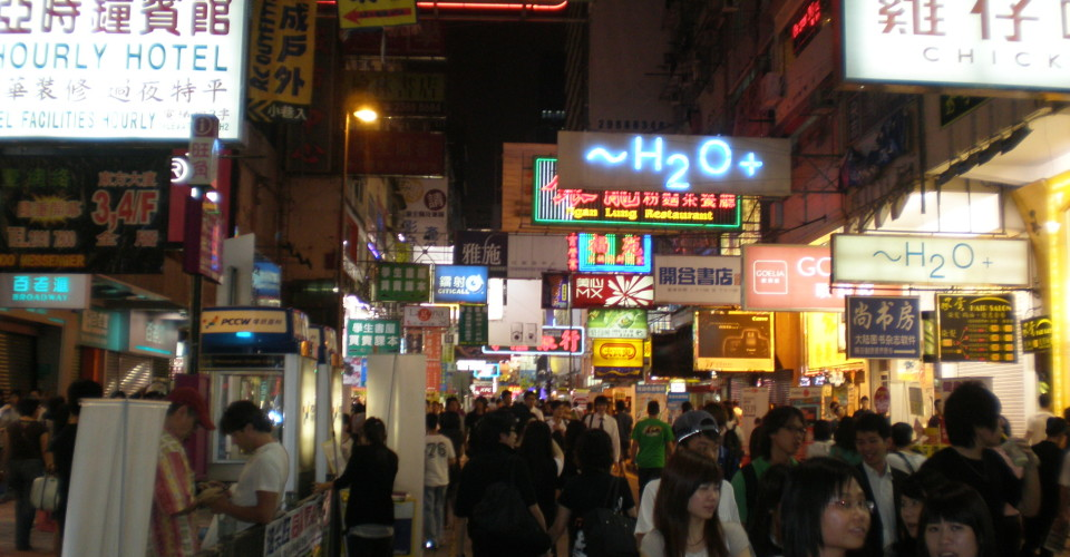 Sai Yeung Choi Street South. Photo: Wikipedia Commons