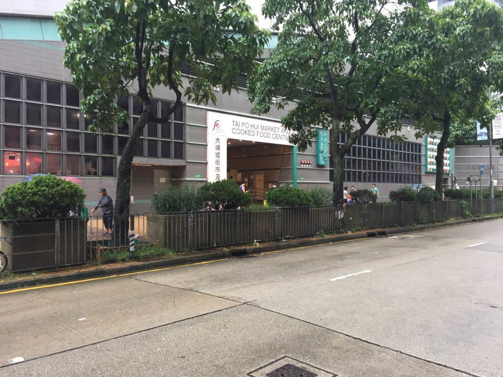 Tai Po Market entrance. Photo: Susie Riza