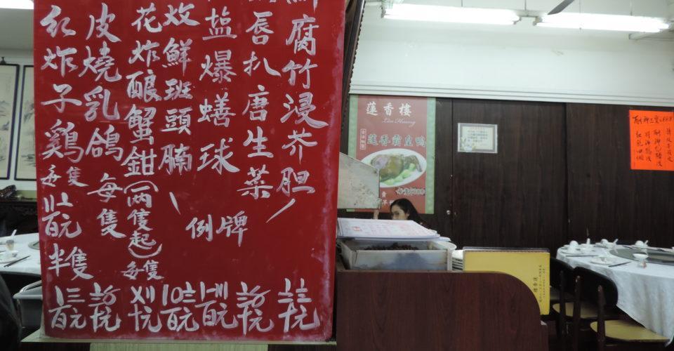 Lin Heung Lau Flower Code