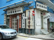 Wan Chai's Blue House is filled with stories