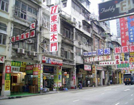 The tong lau: a brief history