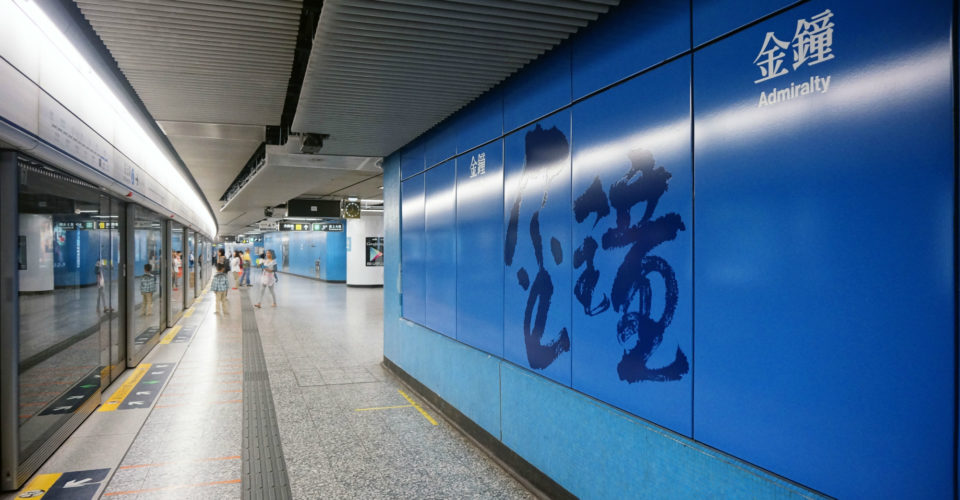 Admiralty_Station_2014_04_part1