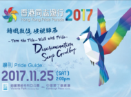 Hong Kong Pride Parade Nov 25, 2017