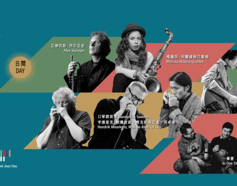 Jazz Up: Jazz Marathon: April 30-May 1, 2018