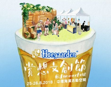 Grab a Brew at the Hoegaarden Pop-up @ SummerFest: August 25-26