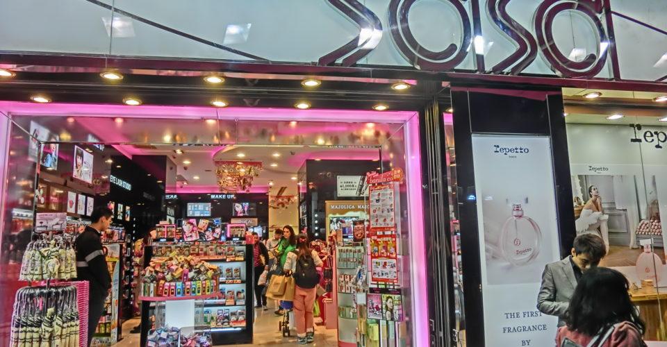 HK_TST_Nathan_Road_night_SaSa_shop_Nov-2013
