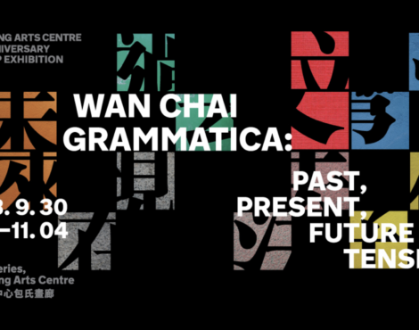Wan Chai Grammatica: September 30-November 4