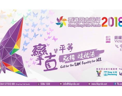 Call for Change at Hong Kong Pride Parade: November 17