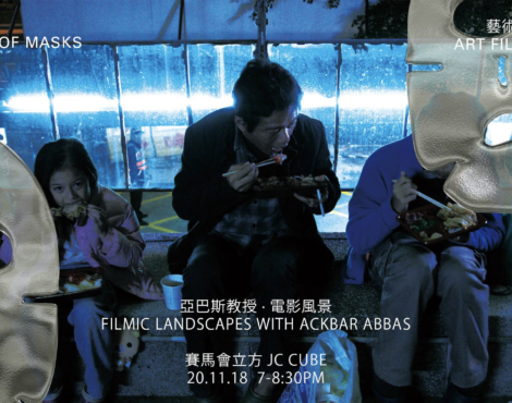 Art Film Hour: Filmic Landscapes with Ackbar Abbas: November 20