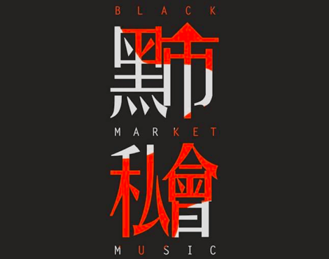 Indie Bands Unite at Black Market Music: December 22