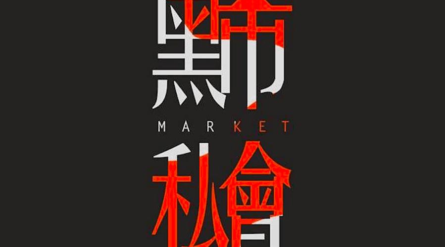 Black-Market-Music-Hong-Kong-concerts-gigs-December