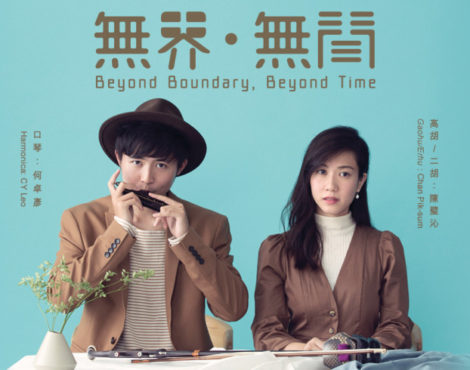 Music Delight Series Presents Beyond Boundary, Beyond Time: January 5