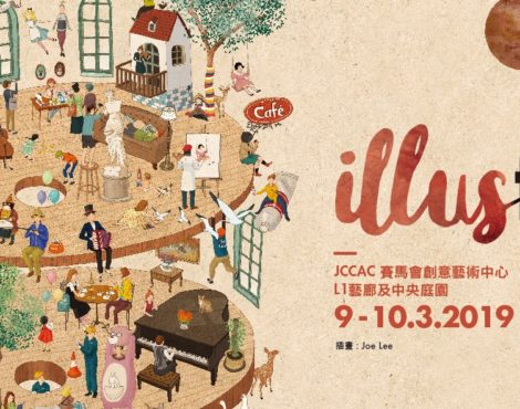 IllusfairHK 2019: The Wonders of Illustrative Art: March 8-10