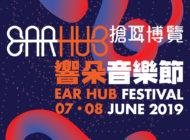 Ear Hub Festival 2019: June 7-8