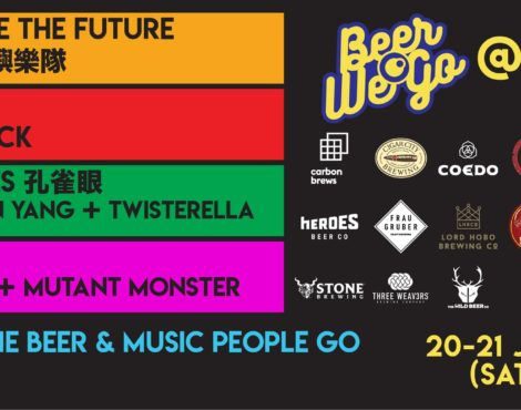 Beer We Go @ This Town Needs: July 20-July 21