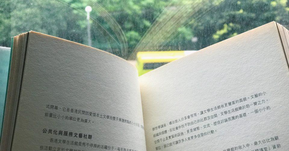 Hong Kong Reading