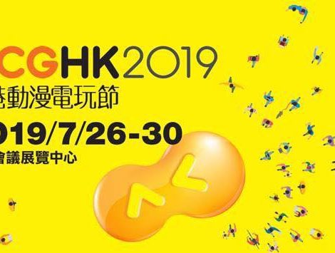 Geek Out At Ani-Com & Games 2019: July 26-30