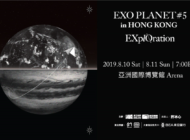 Exo Planet #5: Exploration in Hong Kong: August 10-11