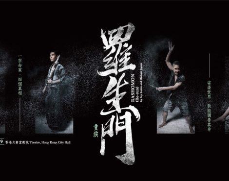 Rashomon by Chung Ying Theatre: August 16-25