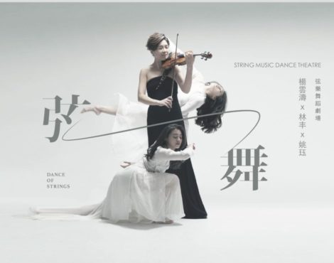 Dance of Strings by the Hong Kong Dance Company: August 16-18