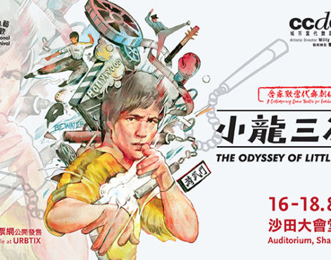 The Odyssey of Little Dragon: August 16-18