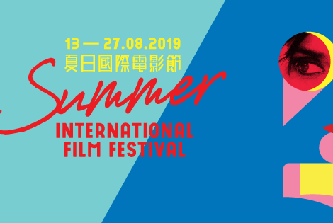 Cine Fan Summer International Film Festival 2019: August 13-27