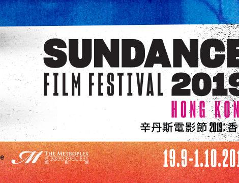 Sundance Film Festival Hong Kong 2019: September 19-October 1