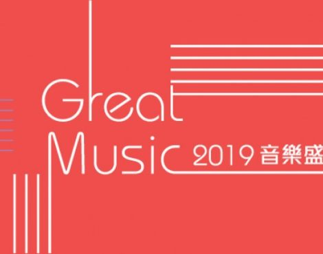 Great Music 2019: The Best Music From Across The Globe: Aug 31-Nov 27