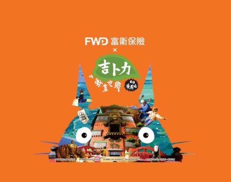 The World of Studio Ghibli's Animation in Hong Kong: August 3-November 3