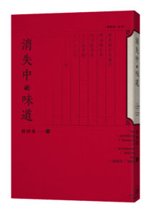 The Vanishing Flavours of Cantonese Cuisine 消失中的味道