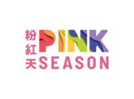 Think Pink: Pink Season 2019: September 28-November 2