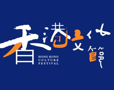The Best of Hong Kong: Hong Kong Culture Festival 2019: September 19-November 23