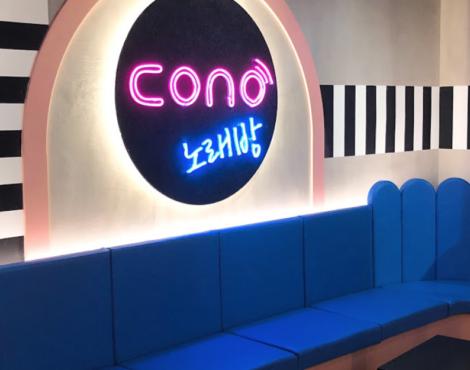 Spotlight: Enjoy Korean-style Karaoke at CONO HK