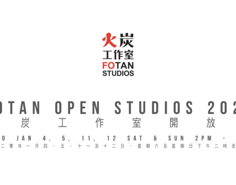 Take a Closer Look at Fo Tan Open Studios: January 4-12