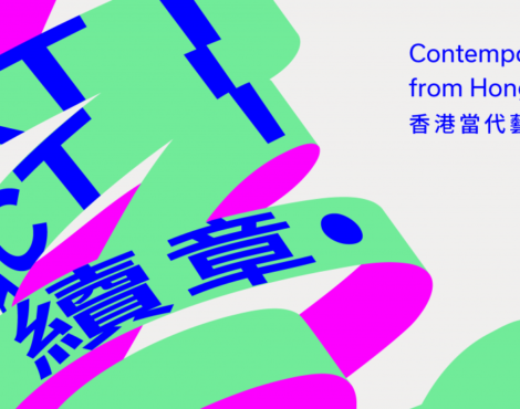 Next Act: Contemporary Art From Hong Kong exhibition: May 8-September 27