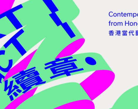 Next Act: Contemporary Art From Hong Kong exhibition: May 8-September 27