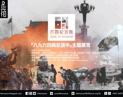At The Forefront of Anti-Totalitarianism at The June 4 Museum