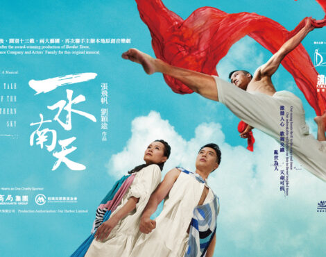 Hong Kong Dance Company: A Tale of the Southern Sky: June 27-July 5