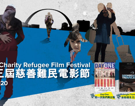 Refugee Film Festival To Stream Three Award-Winning International Films