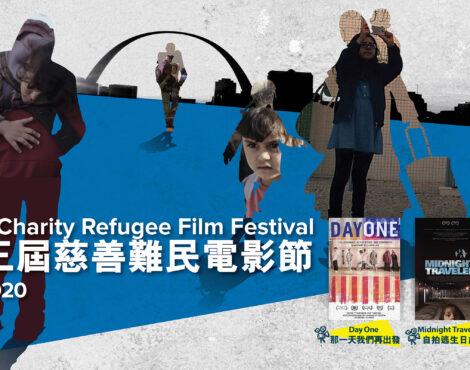 Refugee Film Festival To Stream Three Award-Winning International Films
