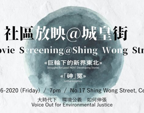 Central Movie Screening Presents Documentary on The New Territories: June 26