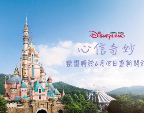 Hong Kong Disneyland And Ocean Park Reopen This Month