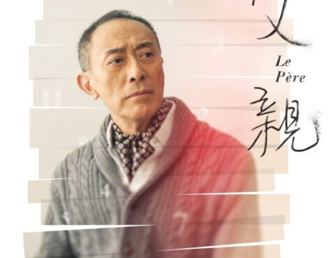 [Cancelled] Hong Kong Repertory Theatre: Le Père: July 17-August 1