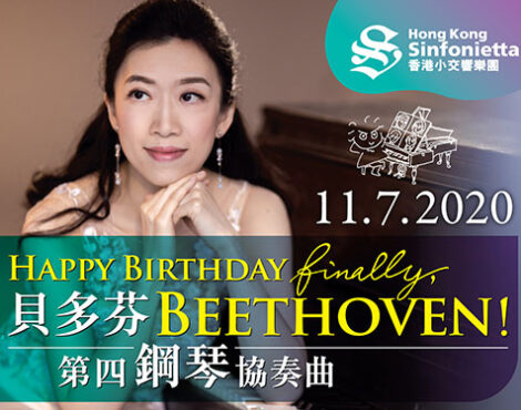 Hong Kong Sinfonietta: Happy Birthday Finally, Beethoven! July 11